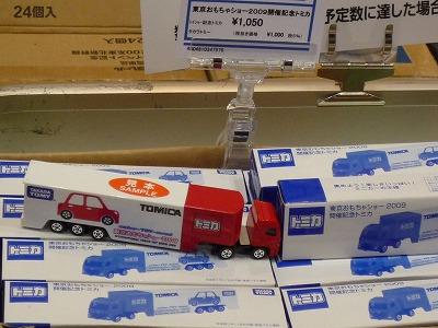 東京おもちゃショー2009開催記念トミカ