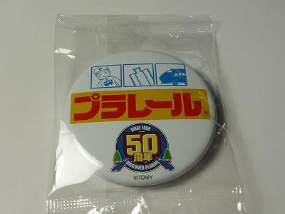 東京おもちゃショー2009の入場記念にもらった缶バッチ