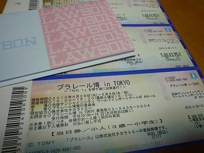 プラレール博のチケット