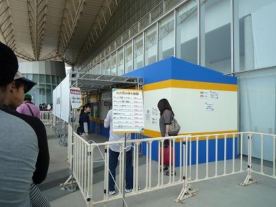 プラレール博2012チケット売り場