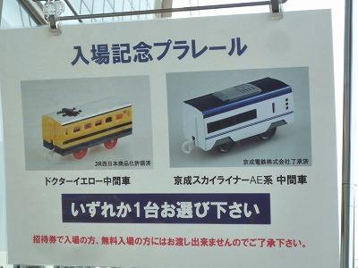 プラレール博2012入場記念品ドクターイエローと京成スカイライナーAE系