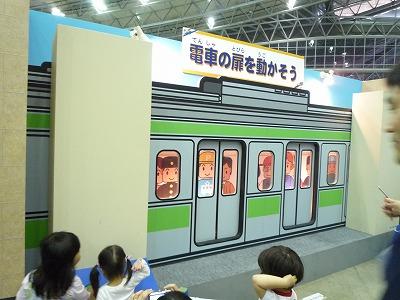 電車の扉を動かそう