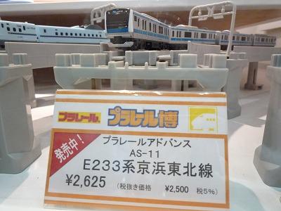 プラレールアドバンススE233系京浜東北線