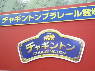 プラレール博2012の新商品紹介チャギントン