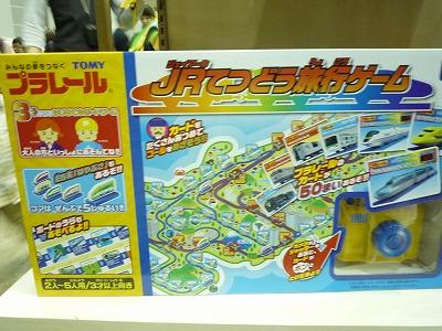 プラレール博2012のショッピングゾーン JRてつどう旅行ゲーム