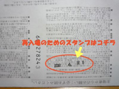 プラレール博2012 再入場受付